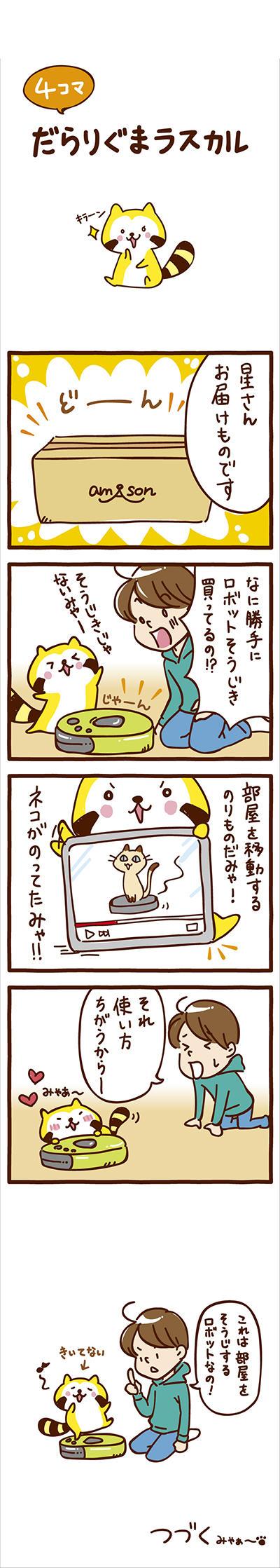 darari_c06.jpg